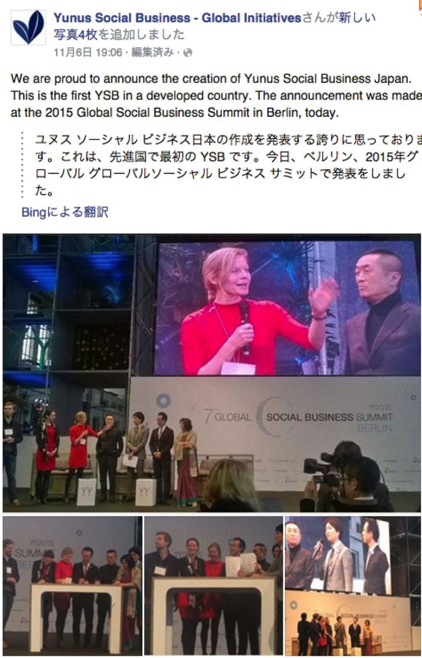 YSB(ユヌス・ソーシャル・ビジネス)公式FacebookアカウントでYSBJ(ユヌス・ソーシャル・ビジネス・ジャパン)についての投稿がありました