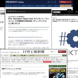 KTCのDDEX上場記事を掲載メディア様